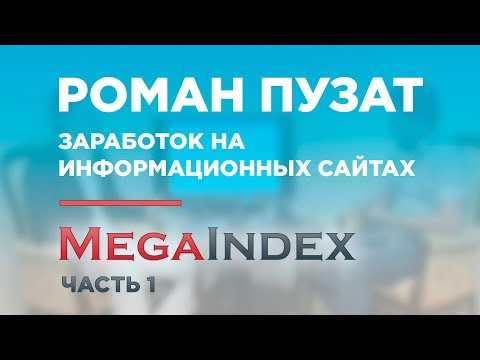 Роман Пузат в гостях у MegaIndex.TV — часть 1 — заработок на сайтах