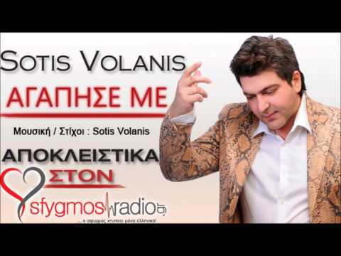 Video: Agapise Me - Sotis Volanis | Teaser New Song 2012 ΑΠΟΚΛΕΙΣΤΙΚΑ SfygmosRadio.gr 480x360 px - VideoPotato.com