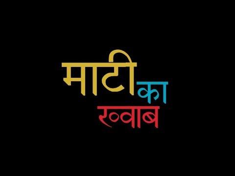 MAATI KA KHWAAB - A SHORT FILM BY SEABIRD INTERNATIONAL