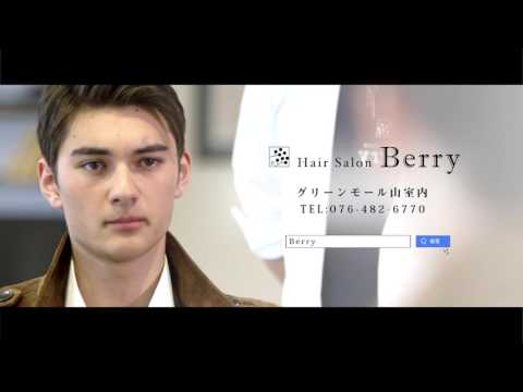 Hair Salon Berry 15秒 Ver