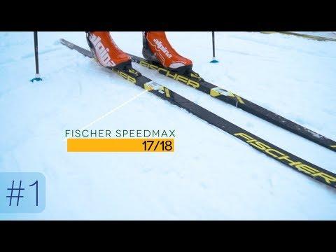 Лучшие лыжи 2018? [Обзор на Fischer]