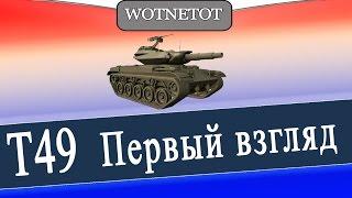 Обзор легкий танк T49 light tank Captain America World Of Tanks Первый взгляд