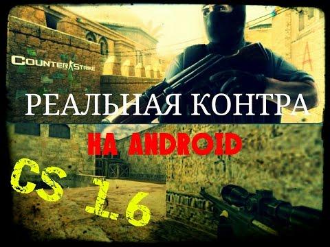 Counter Strike 1.6 на Android || Установка / БОИ / CS 1.6 на Андроид