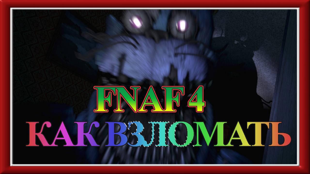взломанный fnaf 4 скачать торрент
