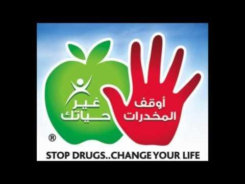 مونتاج توعوي عن المخدرات