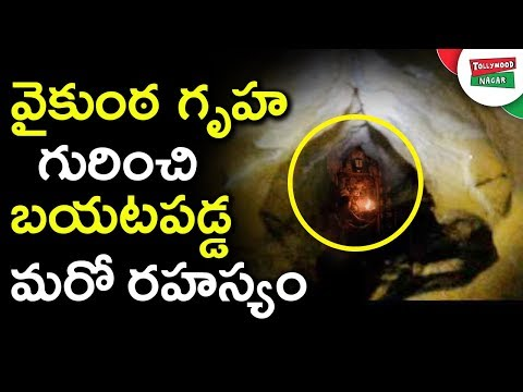 The Secrets Behind Vaikunta Cave In Tirumala | Secrets of Tirumala Vaikunta Guha | Tollywood Nagar