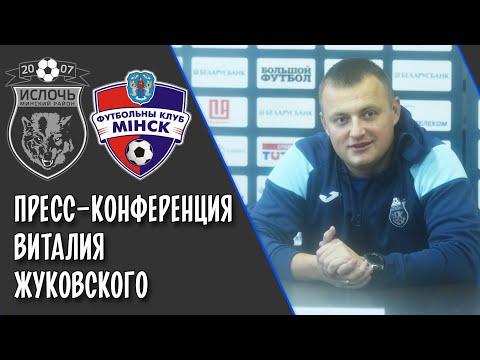 Пресс-конференция Виталия Жуковского | Ислочь - Минск