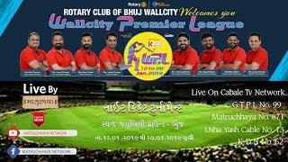 ROTAREY CLUB BHUJ WALLCITY  NIGHT CRICKET TOURNAMENT (17-JAN-2019)