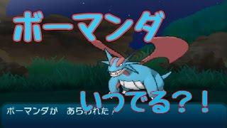 【ポケモンサン・ムーン】とれるのか!3ばんどうろでボーマンダ!!