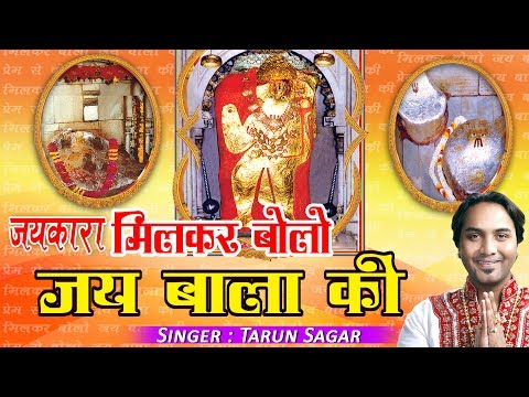 Latest Bala Ji Bhajan !! जयकारा मिलकर बोलो जय बाला जी !! तरुण सागर !! डिवोशनल #Ambay Bhakti