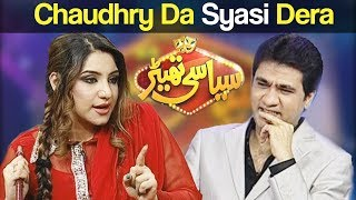 Chaudhry Da Syasi Dera - Syasi Theater 17 July 2017 - Express News