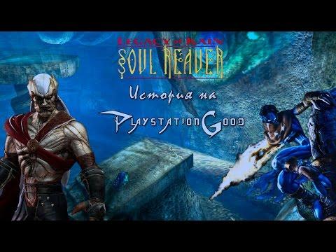 История серии Legacy of Kain: Soul Reaver