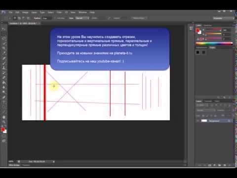 Видео как нарисовать линию в Фотошопе