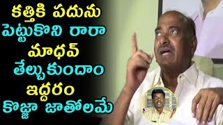 JC Diwakar Reddy challenged CI Madhav for a physical fight  |JC Diwakar Reddy| TTM