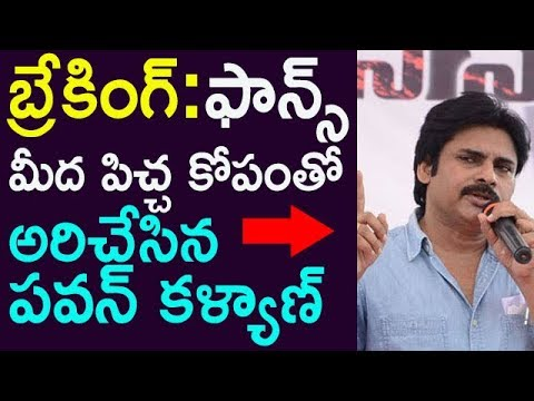 Pawan Kalyan Stunned With Anger On Fans | Taja 30