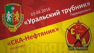 Уральский трубник : СКА-Нефтяник