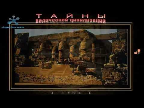 Тайны ведической цивилизации.mp4