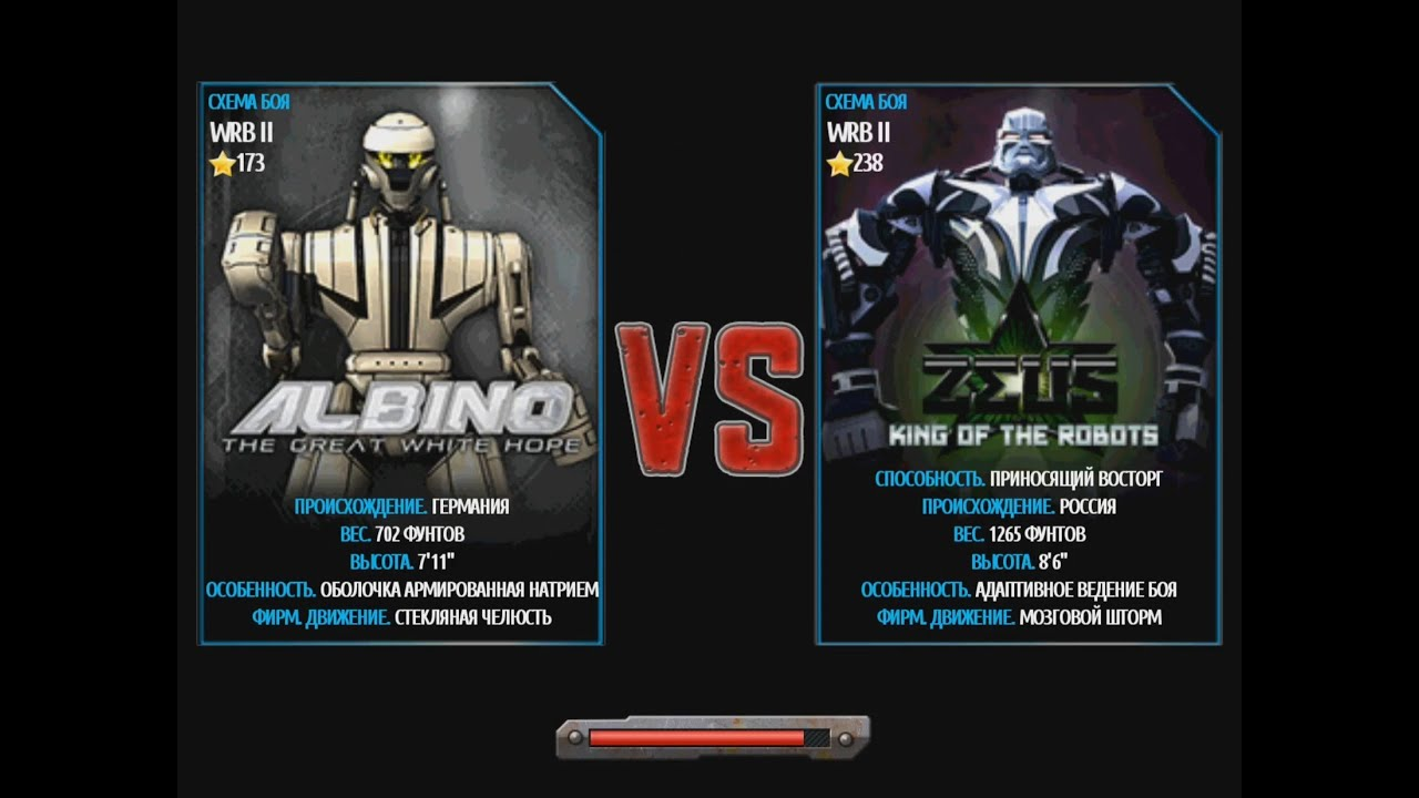 Real Steel Pictures Real Steel Wrb Final Albino vs