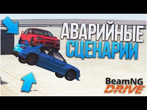 АВАРИЙНЫЕ СЦЕНАРИИ! (BEAM NG DRIVE)