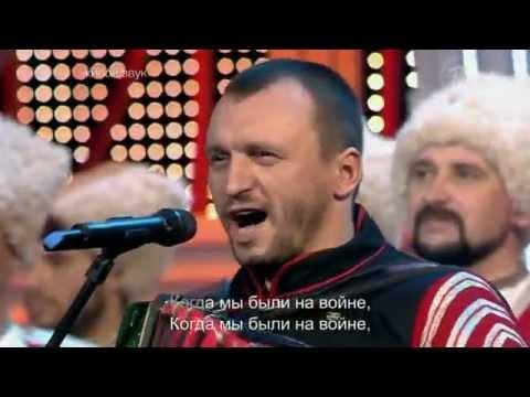 Методие Бужор и казачий хор Когда мы были на войне Виктор Сорокин