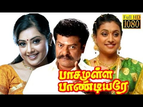 Pasamulla Pandiyare | Rajkiran, Meena, Roja | Tamil Superhit Movie HD
