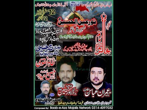 Live Majlis e Aza 12 Safar 2018 Sheikhupura (www.baabeaza.com)