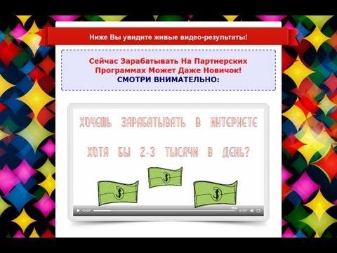 """Заработок от 2000 до 5000 руб в день - """"Быстрые большие деньги в сети"""" [День третий]"""