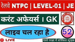 Current Affairs + Extra Dose - #LIVE_CLASS OF रेलवे NTPC, GROUP- D OR JE - 52।। ।