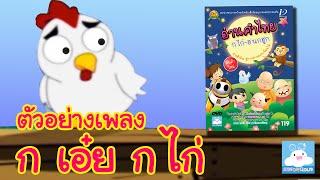 เพลงกไก่ในอ่านคำไทย