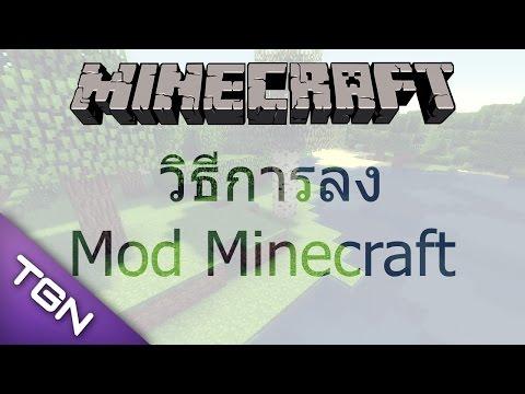 วิธีการลง Mod Minecraft [Skydaz]