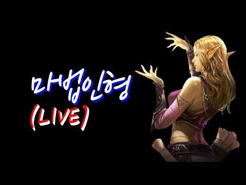 마법인형🔴 생방송 아데나 적자 안나는 사냥터 찾기 리니지 리마스터 켄라우헬 5월 13일 Lineage Remaster Live Streaming
