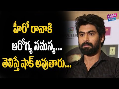 రానాకి ఆరోగ్య సమస్య | Rana Daggubati Is Suffering From Health Problem | Tollywood | YOYO CineTalkies