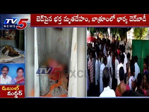 హసన్పర్తిలో గడ్డం దామోదర్,పద్మ దంపతుల దారుణ హత్య | Hasanparthy,Warangal | TV5 News