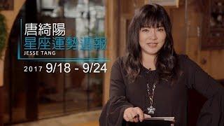 09/18-09/24|星座運勢週報|唐綺陽