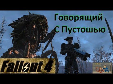 Fallout 4 Говорящий с Пустошью