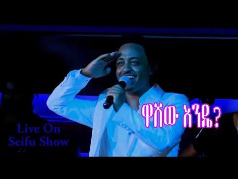 Alemayehu Washew Ende Live On Seifu Show