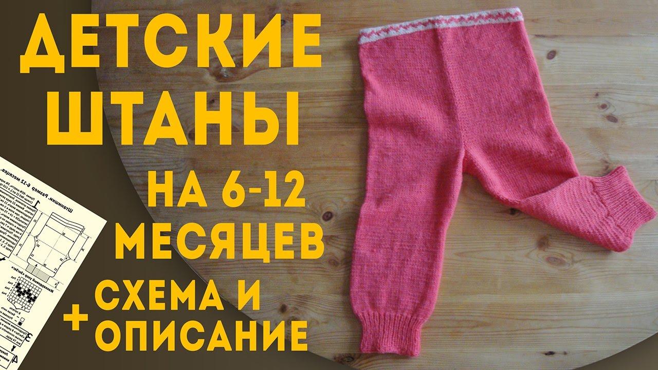 Вязание спицами штанишки для малыша 6 месяцев 27