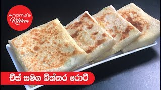 Cheese and Egg Roti