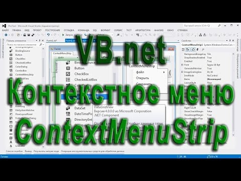 VB.net - 19 - Контекстное меню (contextmenustrip)