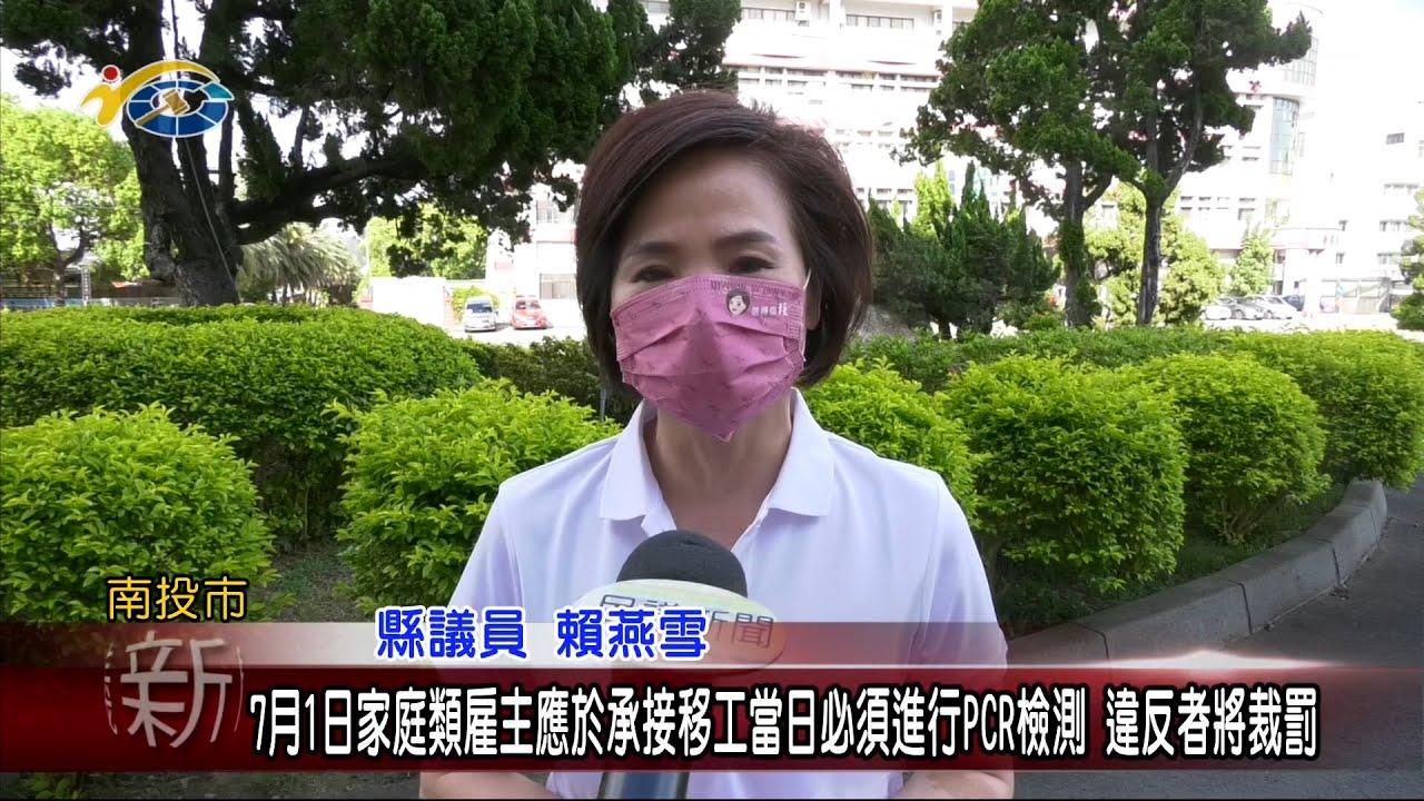 20210702 民議新聞 7月1日家庭類雇主應於承接移工當日必須進行PCR檢測 違反者將裁罰(縣議員 賴燕雪)