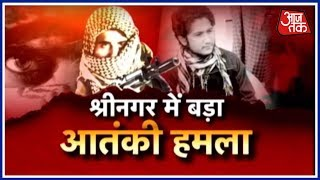 Srinagar Terrorist Attack; AajTak's Exclusive Report From Ground Zero