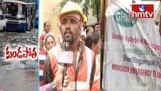 GHMC Staff Face To Face Over Hyderabad Rains | రంగంలోకి దిగిన 120 ఎమర్జెన్సీ బృందాలు | hmtv