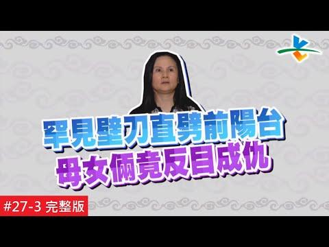 台綜-風水!有關係-20180729-外煞最忌雙壁刀 獨守漏財孤獨房