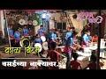 VASAICHA NAKYAWAR | KOLI SONG 2018 | EAST INDIAN SONG PLAYED BY WADALA BEATS