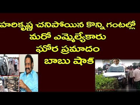 Kandukur MLA Pothula Rama Rao was met with a Road mMishap at Near Kesarapalli | YOYO TV Channel
