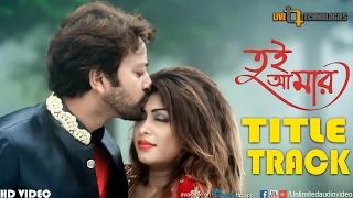 Tui Amar Title Track (Video Song) | Symon | Misty | Imran  & Mayuri | Tui Amar Bengali Movie 2017