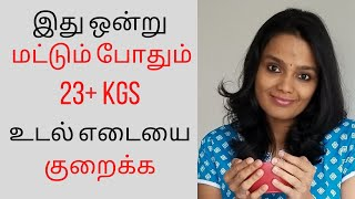 What to eat to feel full and lose weight | Must eat for weight loss | Weight loss tips in Tamil