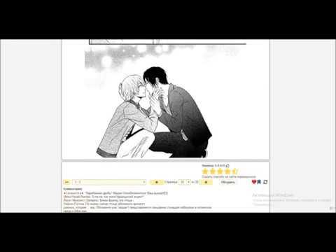 Уверен, что когда мы поцелуемся... (2 глава)/Сёнен-ай/озвучка манги