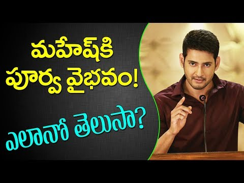 Mahesh Babu Life After Bharat Ane Nenu Movie | Tollywood News | YOYO Cine Talkies