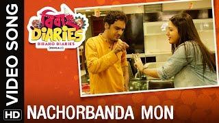 🎼Nachorbanda Mon Video Song | Bibaho Diaries Bengali Movie 2017🎼